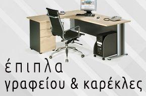 Έπιπλα Γραφείου και Καρέκλες για επαγγελματική ή οικιακή χρήση