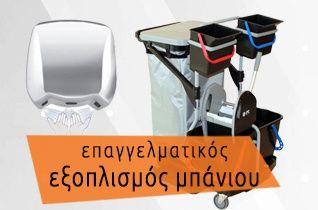 Εξοπλισμός Μπάνιου για επαγγελματική και οικιακή χρήση