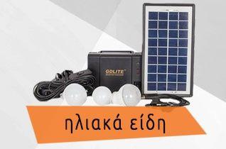 Έξυπνες ιδέες με την χρήση της Ηλιακής ενέργειας