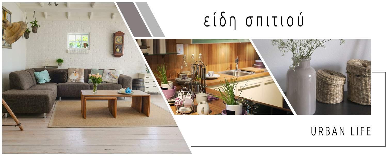 Βρείτε στο telebest μια μεγάλη ποικιλία από Είδη για το Σπίτι !!!