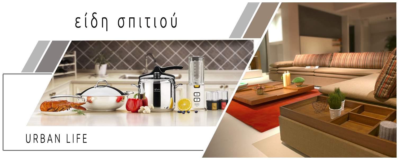 Κάντε κλικ εδώ και ανακαλύψτε μια πληθώρα προϊόντων για το σπίτι !!!