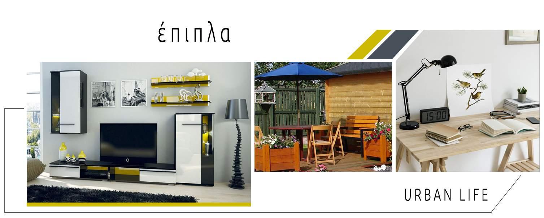 Βρείτε στο telebest μια μεγάλη ποικιλία από Έπιπλα !!!