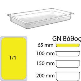 Δοχείο Τροφίμων PC, χωρίς καπάκι, GN1/1 (325 x 530mm) - ύψος 65mm PC-GN1/1-65MM